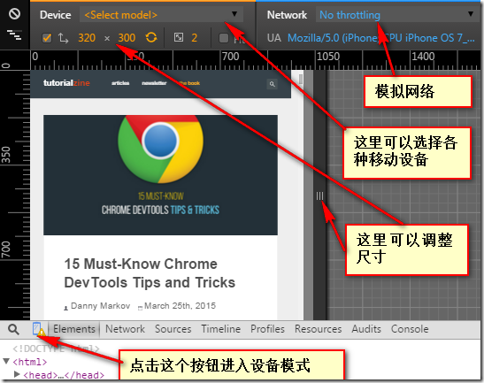 15-chrome-developer-tips-08