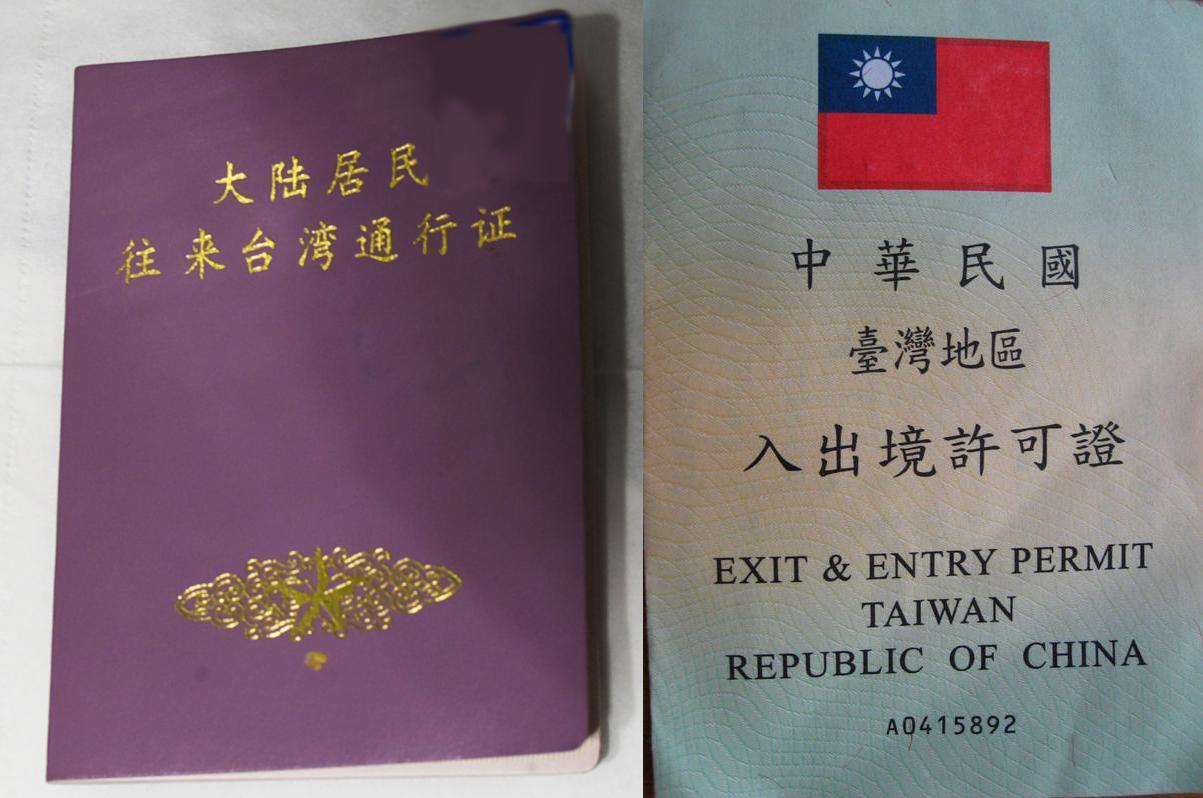 taiwan-passport-and-entry-permit-00