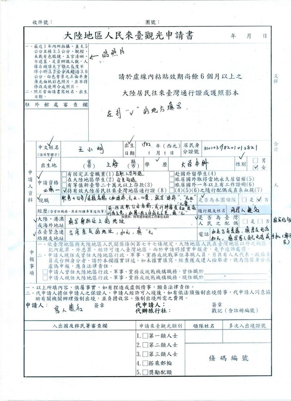 taiwan-passport-and-entry-permit-04
