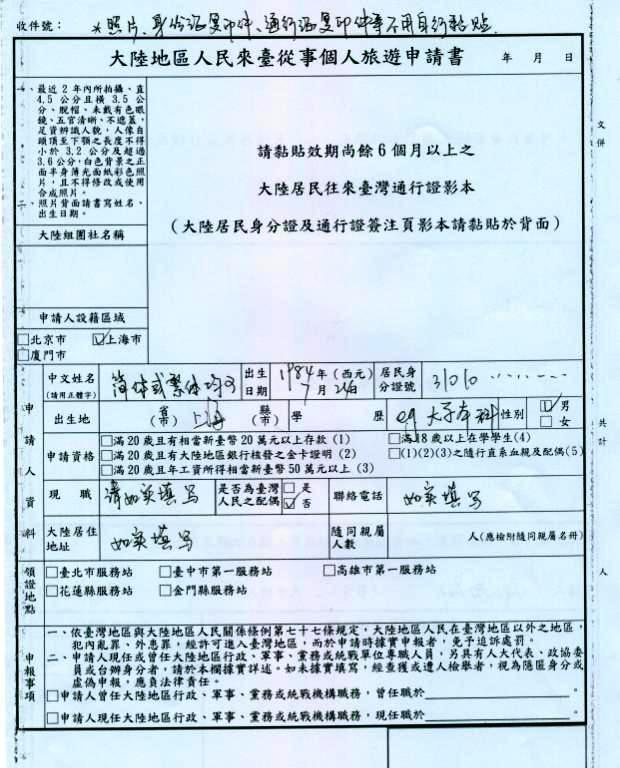 taiwan-passport-and-entry-permit-05
