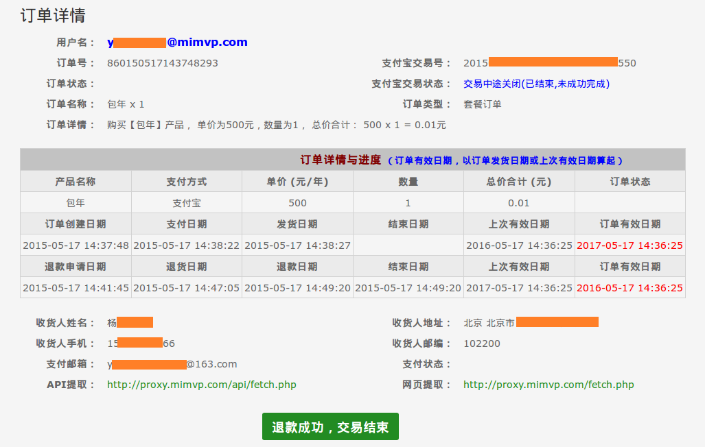 alipay-payment-refunds-03