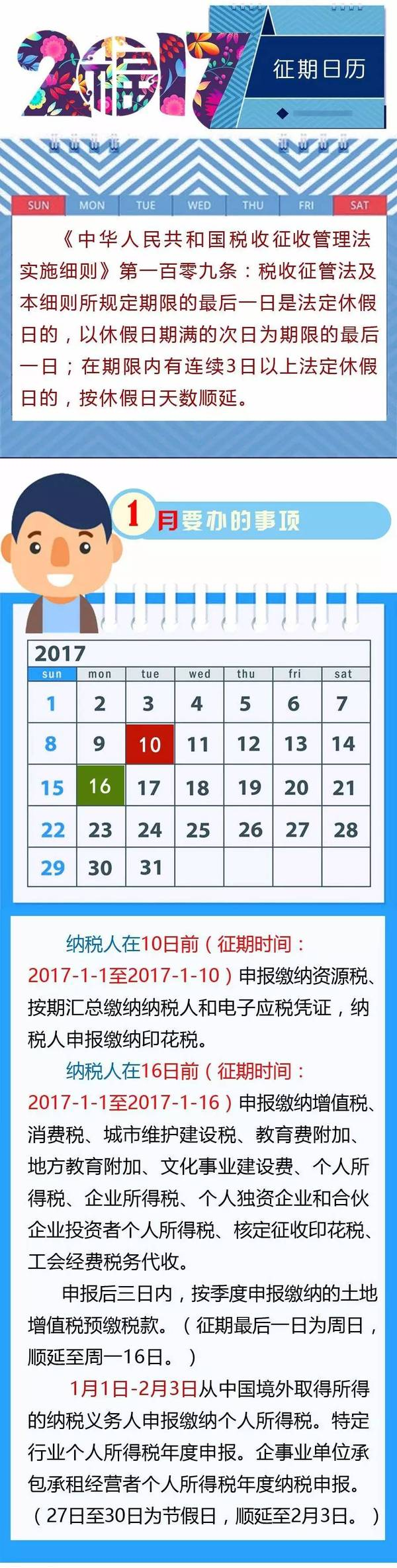 2017-tax-collection-calendar-01
