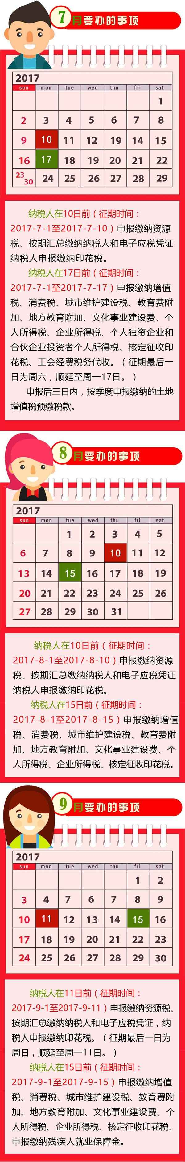 2017-tax-collection-calendar-04