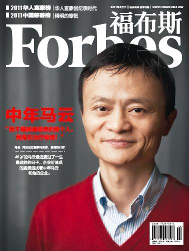 forbes-comments-on-ma-alibaba-and-40000-thieves-03